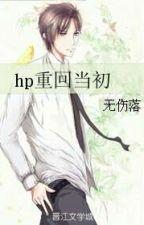 [HP/DH] Trọng Hồi Đương Sơ by nangha1997