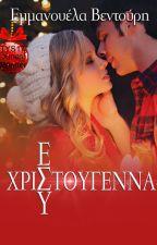 Χριστούγεννα, ΕΣΥ by EmmanouelaVentouri