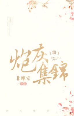 Đọc truyện Pháo hôi tuyển tập - Phi Ma An