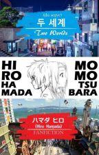 Two Worlds (ハマダヒロ -- Hiro Hamada fanfiction) by PichiKittz