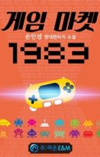 Game Market 1983 (KR) by AGeniusMediocre