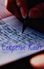 Секреты Кейт/Secrets of Kate by leriya2003
