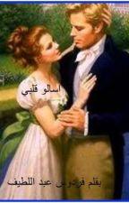 إسالو قلبي by FrdosElSined