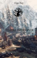 Тайна Пригория[ПРИОСТАНОВЛЕНО] by OlgaRayWR