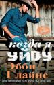 Когда я уйду by Egorova1985123