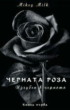 Черната роза by mikeymilk