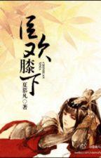Thần hoan dưới gối - Hạ Mộ Phàm (cổ đại - nữ phẫn nam trang) by Tsubaki