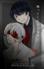 触ってください先生! (Sawatte kudasai, sensei!) by Shigeyuki_Zero