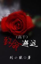 Trí mạng gặp gỡ bất ngờ - Lưu Mị (CesiaN cv) Cường thủ hào đoạt by Anhi1812