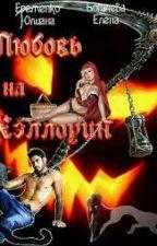 Любовь на Хэллоуин by KiraBlek
