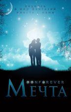 Мечта by moonforever