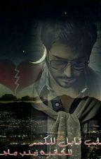 قلب قابل للكسر by Zainab_majed