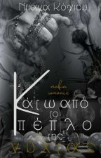 Έσπασε η νύχτα.  -sicilian mafia series - by KostasDiana