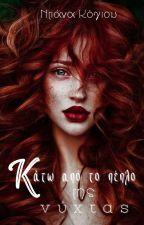 Έσπασε η νύχτα.  (1 Βιβλίο) ( υπό διόρθωση) by KostasDiana