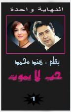 حب لا يموت by isismohamed