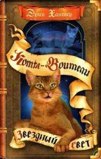 Коты Воители 10 книга Новое пророчество:  Звездный свет by Inamyn