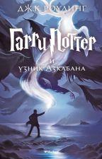 Гарри Поттер и Узник Азкабана [Potter's Army] by CHEGOBNK