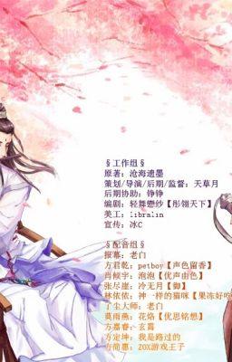 Đọc truyện Khuynh Tẫn Thiên Hạ - Loạn Thế Phồn Hoa