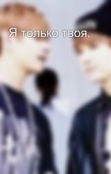 Я только твоя. by User11111111888