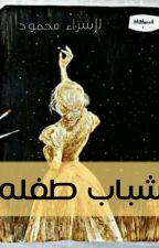 شباب_طفلة -الجزء_الثانى by engsoso
