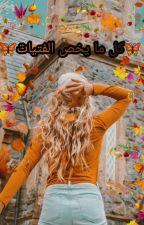 🎀كل ما يخص الفتيات 🎀 by Ikram0319