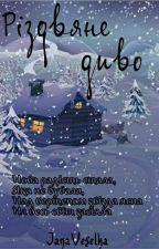 Різдвяне диво by JanaVeselka