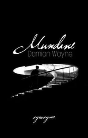 𝑹𝒆𝒄𝒌𝒍𝒆𝒔𝒔 𝑷𝒍𝒂𝒚𝒆𝒓𝒔 | Damian Wayne by ayewaynee