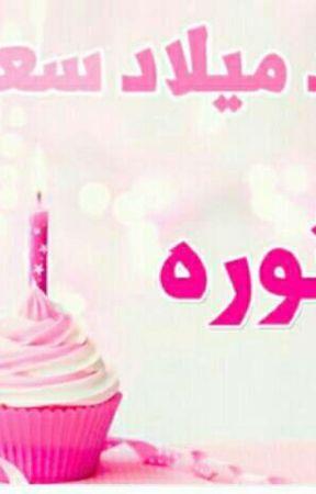 عيد ميلاد صديقتي ان شاء الله يارب العمر كلو Wattpad
