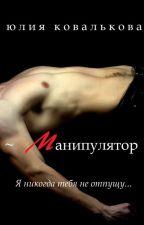 ~Манипулятор (книга пишется) by JuliaKova0711