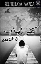 كفر إيهاب ( الجزء الثاني من النهايه واحده ) by isismohamed