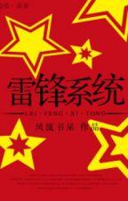 Lôi phong hệ thống - Phong Lưu Thư Ngốc by hanxiayue2012