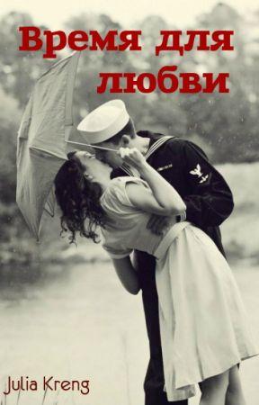 Время для любви by JeslyKrey