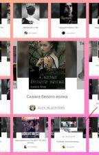 Лучшие книги лучших авторов  by Xadulya__04