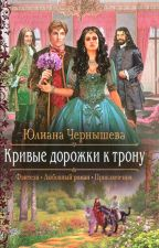 Юлиана Чернышева - Кривые дорожки к трону by lhchva
