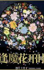 Gặp ma khi hoa nở - Ngụy Hương Âm by xavienconvert
