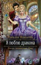 Я люблю дракона. Наталья Мамлеева. by Alexsa18krongs