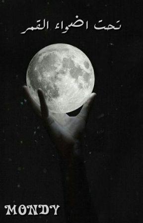 تحت اضواء القمر by Mondybyakko