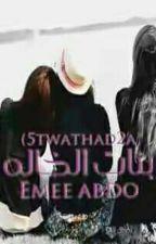 بنات الخاله by engsoso