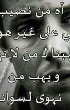 نصيبآ على غير هوآنآ .. by AhmedTaan