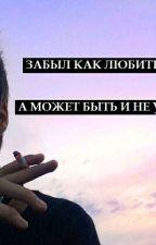 Давай Навсегда 2 by ZlataLyubich