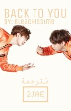 BACK TO YOU || مُترجمة  by 19jae96
