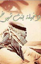 دخيلة بنت شيوخ by zanebzaneb
