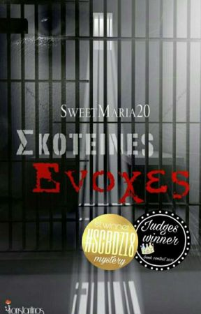 Σκοτεινές Ενοχές (#BookAward18) by SweetMaria20