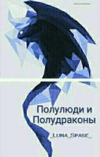 Полудраконы и Полулюди [ Как Приручить Дракона ] by _Nature_13_