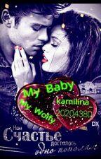 Моя Малышка Мой Волчонок  by kamilina_20204380