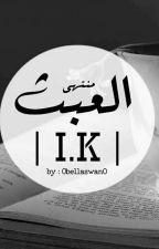 منتهى العبث | I.K | by 0bellaswan0