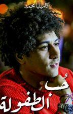 حُب الطُّفُولَة👫❤  by kookkiielsayed