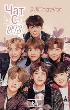 Чат с BTS by JiChaeWon