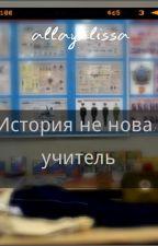 История не нова: Учитель by allayalissa