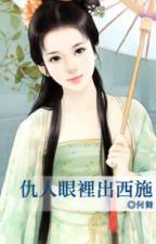 ĐỘC Y VƯƠNG PHI-xk-chuẩn-còn tiếp by hanachan89